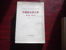 中国新文学大系 史料索引(影印本)乙种本