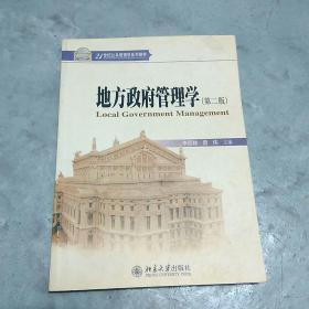 地方政府管理学(第2版)