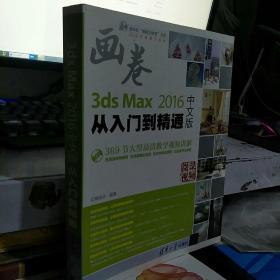 """3ds Max 2016中文版从入门到精通(配光盘)/清华社""""视频大讲堂""""大系CG技术视频大讲堂"""