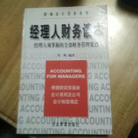 经理人财务读本 经理人须掌握的全部财务管理要点