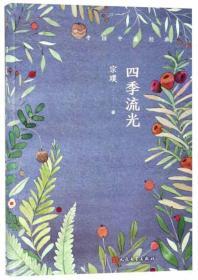 中国中篇经典:四季流光