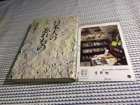 日文原版   日本人の忘れもの