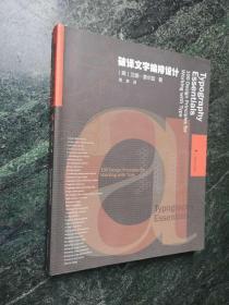 美国视觉设计学院用书《 破译编排设计 》