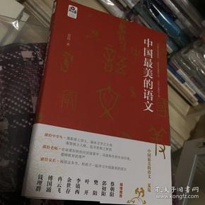 中国最美的语文 夏昆签名本