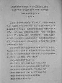 """周恩来总理在国务院司、局长以上干部会议上传达毛主席""""调动一切力量为社会主义服务""""报告的记录(1956.5.3)摘录"""