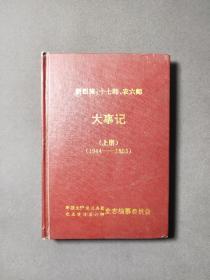新四旅、十七师、农六师大事记(上册)1944-1953