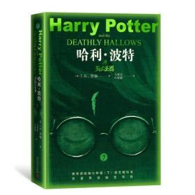 9787020146765-ry-哈利·波特与死亡圣器/入选2020年亲近母语中国小学生分级阅读书目(六年级自主阅读书目▲文学类·整本书)/统编七年级(下)必读书