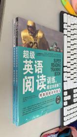 超级英语阅读训练,看这本就够了【全两册】附光盘