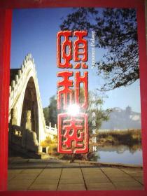 颐和园:中国古典皇家园林