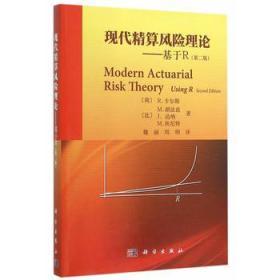 现代精算风险理论:基于R(第二版)