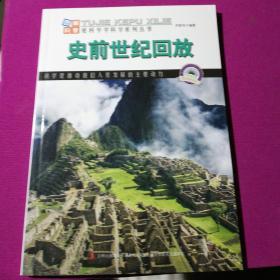 图解科普·爱科学学科学系列丛书:史前世纪回放