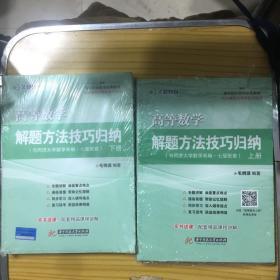 高等数学解题方法技巧归纳-上下册-(与同济大学数学系编.七版配套)