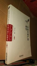 中国不动产法研究.第一卷
