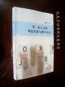 《第二语言习得-理论发展与教学启示》