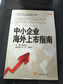 中小企业海外上市指南(第2版)