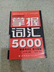 掌握词汇5000 英语阅读突破书系