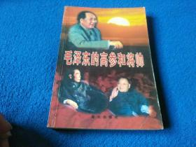 毛泽东的高参和将帅