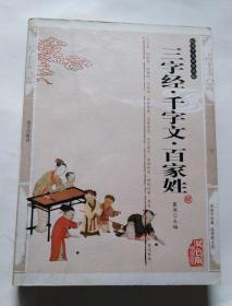 国学传世经典:三字经·千字文·百家姓(双色版精编插图)