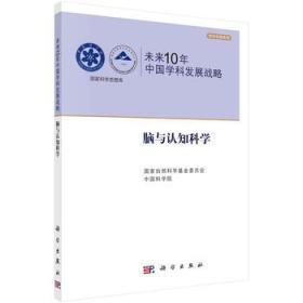 未来10年中国学科发展战略:脑与认知科学