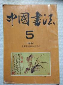 中国书法  1994年第5期