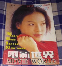 电影世界 1999第7期 总第253期 九品强 包邮挂