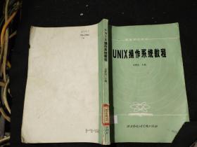 UNIX操作系统教程