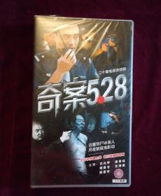 二十集电视连续剧 奇案528(20碟 VCD光盘)未开封