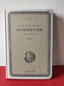 莫泊桑短篇小说集