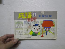 成语动画廊 7