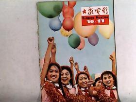 大众电影 1964年第10、11合刊这期有毛主席刘主席彩色贴页和国庆节天安门城楼上党和国家领导人照片 缺(45-48)页