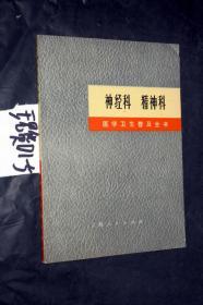 神经科精神科医学卫生普及全书