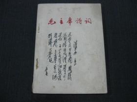 毛主席诗词(64开,67年出版)品不好,请仔细见图。