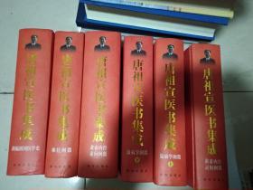 唐祖宣医书集成(全五卷六本 )作者签赠本