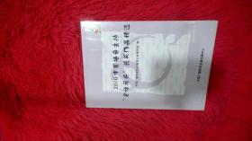 """2010中国播音主持""""金话筒奖""""获奖作品精选"""