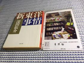 日文原版   新东洋事情