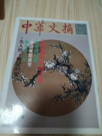中华文摘1992.8