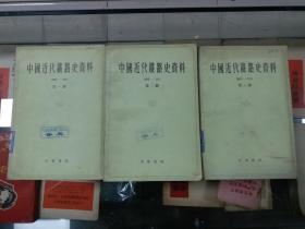 中国近代铁路史资料1863-1911(第一册~第三册)全三册