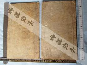 珍本——钱塘吴氏旧藏名人书柬——两本一套全——家族印本,绢面(后面有局部图)、品佳如图。
