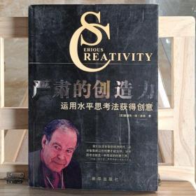 严肃的创造力运用水平思考法获得创意