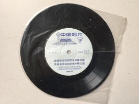 黑胶唱片:汉语单音词测听表103甲组、103乙组(两张合售)