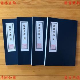 道统大成-汪启-光绪庚子年千顷堂书局刊本(复印本)