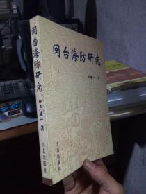 闽台海防研究 2003年一版一印1000册  近全品.