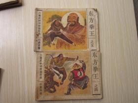连环画  东方拳王之五,东方拳王之四   千里传书
