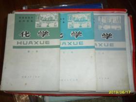 化学-甘肃省高中试用课本(第一、二,三册1972版)