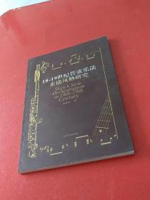 18-19世纪管弦乐法素描风格研究(有光盘)