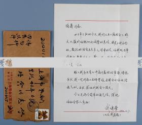 著名军事家、原中央警卫局副局长、中国人民解放军第8341部队政治委员 武健华 1993年致赵-培-鑫 信札一通一页附实寄封HXTX115469