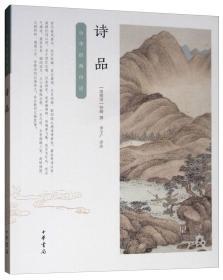 诗品/中华经典诗话