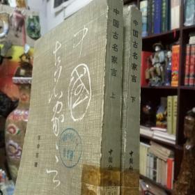 中国古名家言