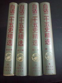白话二十五史精选【1.2.3.4】卷