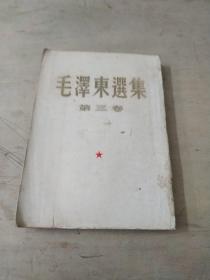 毛泽东选集第三卷:品差如图有划扛